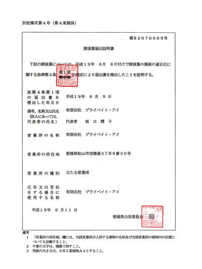 会社案内 愛媛県松山市の探偵 ...